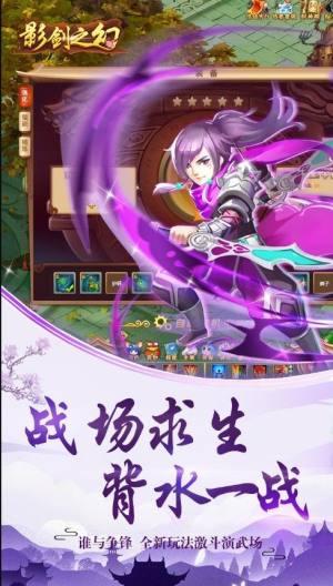 影幻之剑手游图1
