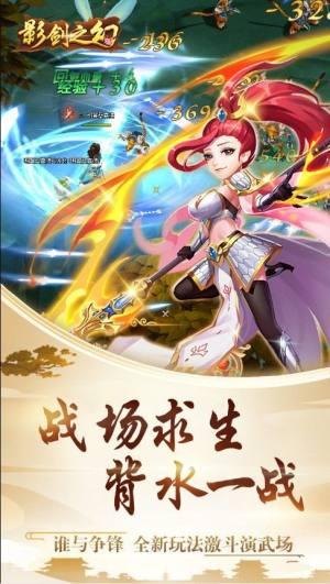 影幻之剑手游图2