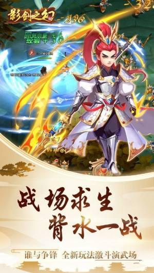 影幻之剑手游图3