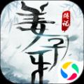 逆火苍穹之姜子牙传说手游官网最新版 v1.0