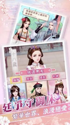 美人宫心斗游戏图3