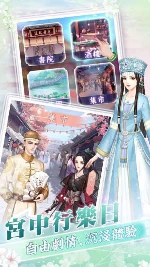 美人宫心斗游戏图4
