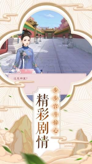 倾世宠妃传官方最新版手游图片1