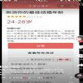 抖音測測你的最佳結婚年齡手機APP游戲 v9.7.0