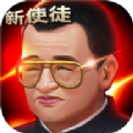 新使徒手游官網版 v1.0.0001