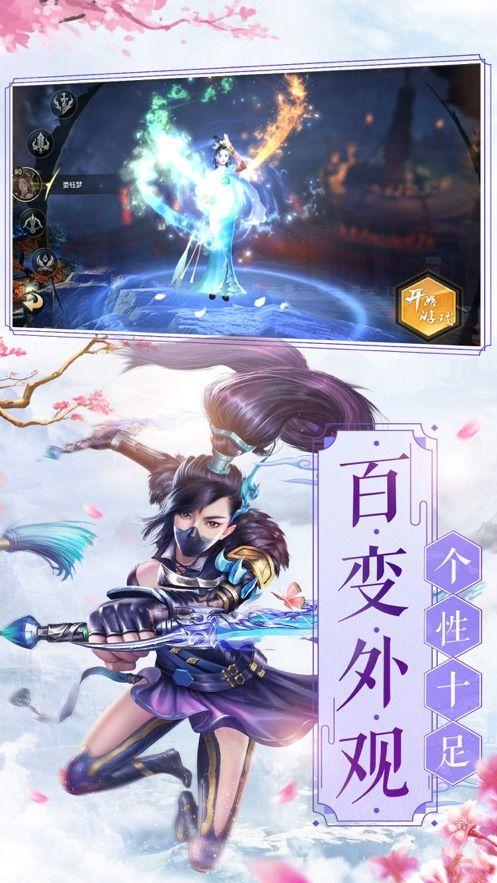离玥传手游安卓版最新版图5: