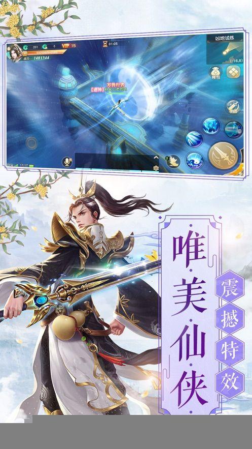 离玥传手游安卓版最新版图3: