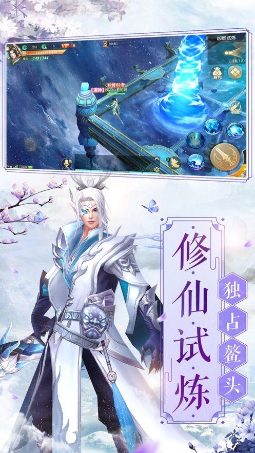 离玥传手游安卓版最新版图1: