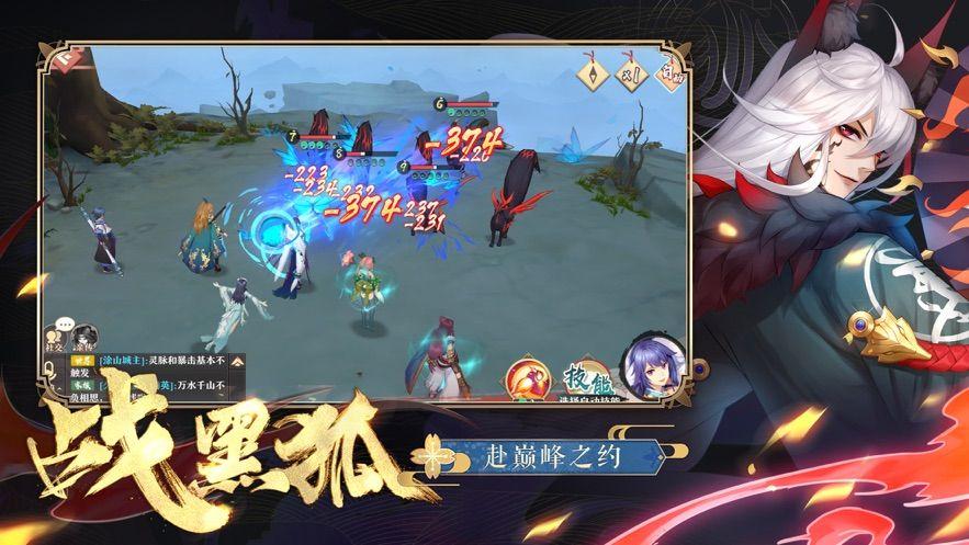 太公望灵狐手游官网版安卓版图4: