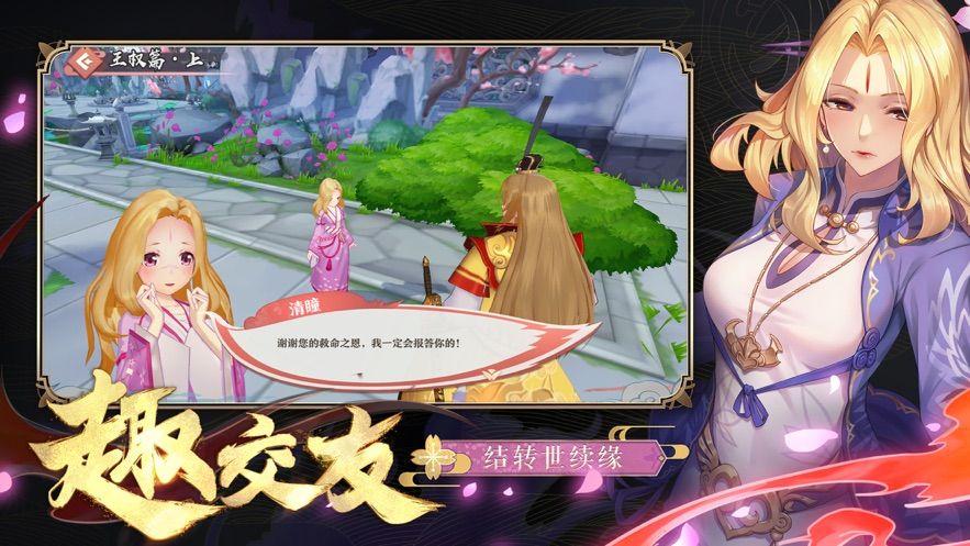 太公望灵狐手游官网版安卓版图2: