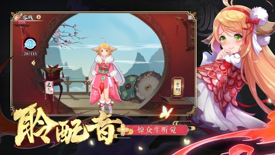 太公望灵狐手游官网版安卓版图1: