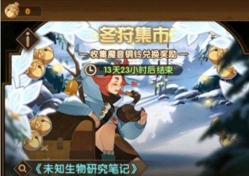 劍與遠征魔音銅鈴怎么用?魔音銅鈴使用方法[視頻][多圖]圖片1