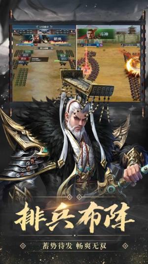 征战三国一统江山官网版图2