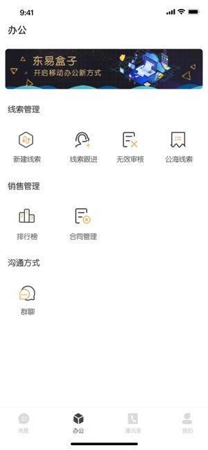 东易盒子APP官网平台最新下载图片1