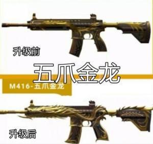 和平精英五爪金龙M416多少钱?五爪金龙保底价格介绍图片2