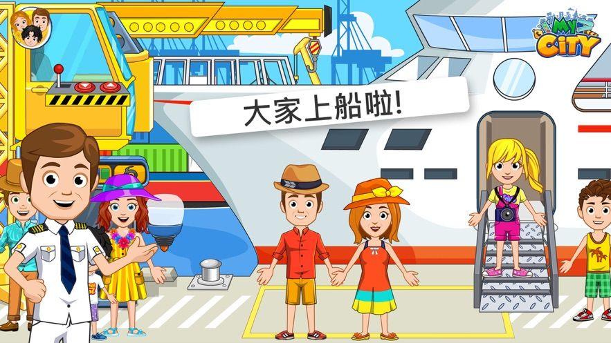 我的城市航船探險無限金幣內購破解版圖5: