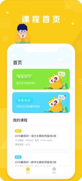 晓培优APP官方版平台图片2