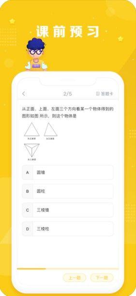 晓培优APP官方版平台图2: