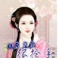 妖孽皇后小說免費閱讀