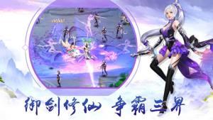 剑游七界手游图3