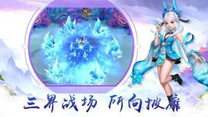 剑游七界手游安卓最新版图片1