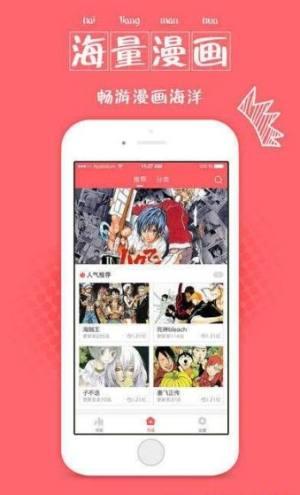乌拉漫画免费阅读APP安卓版下载图片1