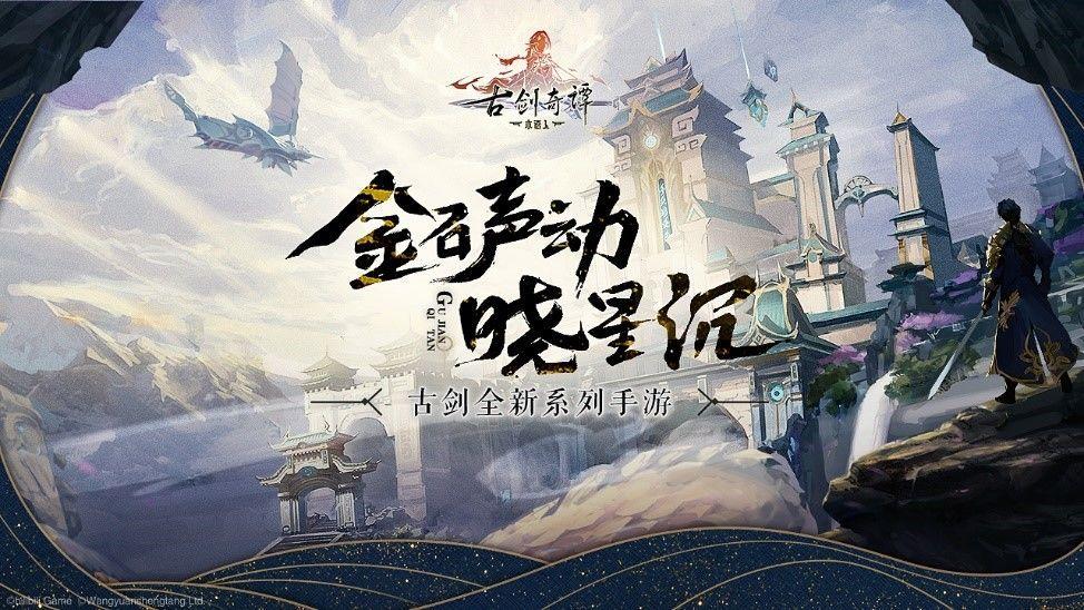 古剑奇谭木语人游戏官网体验服图片1