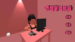 乔碧萝模拟器游戏图4
