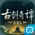 古剑奇谭木语人游戏官网体验服