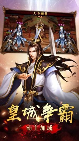 武震皇城手游最新安卓版图片2