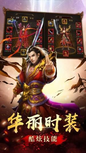 武震皇城手游最新安卓版图片1