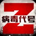病毒代号Z官网版