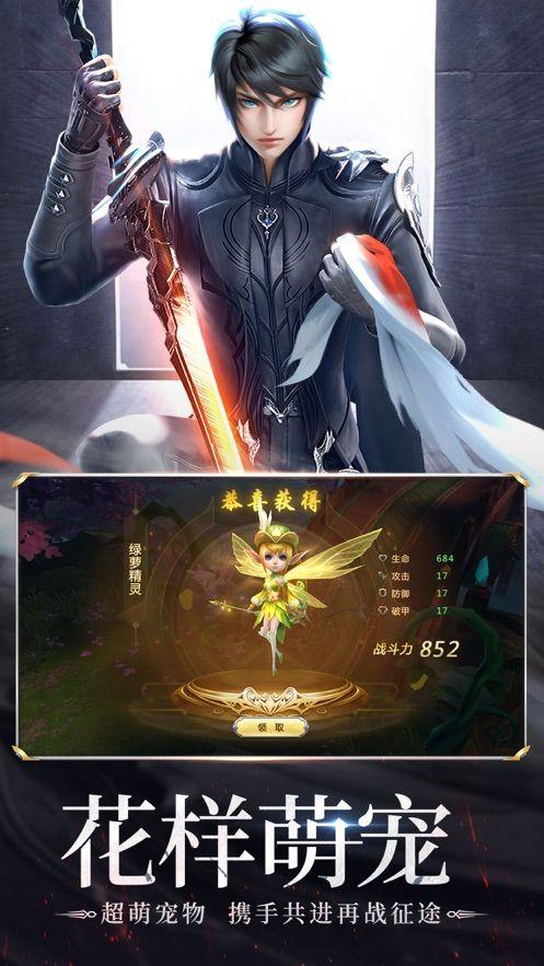 灵剑online手游官网正版下载图1: