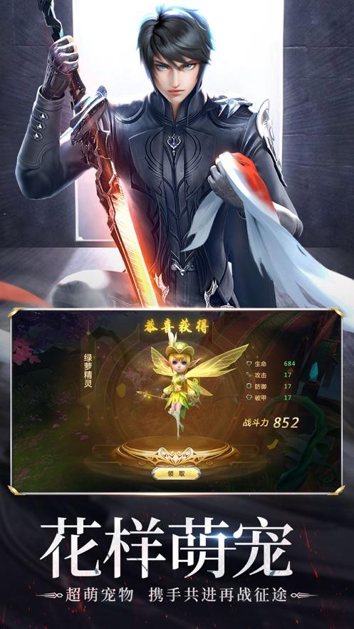灵剑online手游官网正版下载 v2.4截图