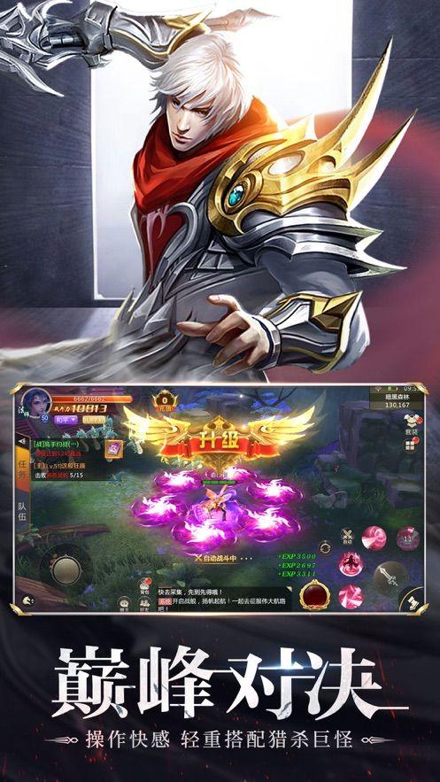 灵剑online手游官网正版下载图4: