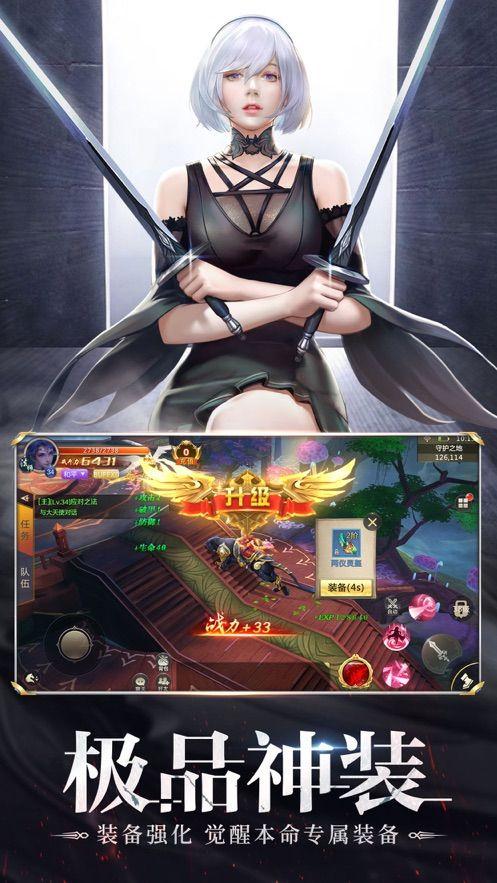 灵剑online手游官网正版下载图2:
