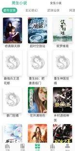 香香小說APP安卓版下載圖3: