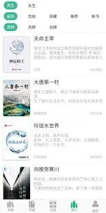 香香小說APP安卓版下載圖片1