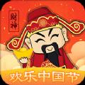 欢乐中国节APP