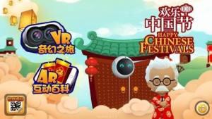 欢乐中国节APP图2
