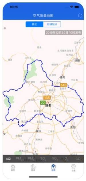 空气质量监测与管理平台APP图3