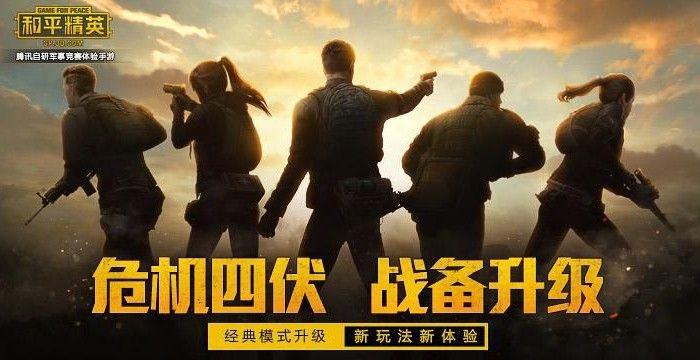 和平精英特种作战玩法1月8日上线!全新特种兵即将来袭[视频][多图]图片3