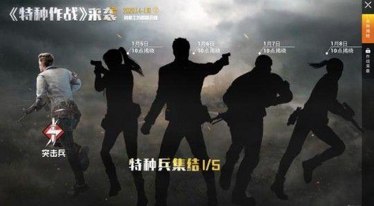 和平精英特种作战玩法1月8日上线!全新特种兵即将来袭[视频][多图]图片2