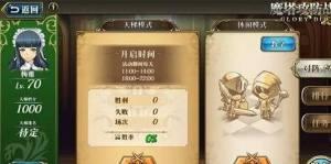 梦幻模拟战魔塔勇士攻防战怎样玩?魔塔勇士攻防战获胜玩法攻略图片2