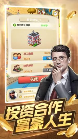 地产大佬手游官方最新版图片3