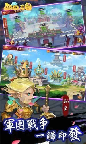 西西三国梦幻之城官网版图4