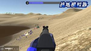 战地模拟器安卓中文版图2