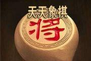 天天象棋残局挑战158期攻略:残局挑战158期破解方法[多图]
