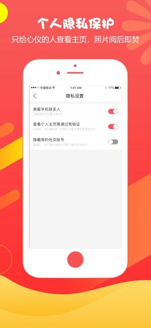 小狸猫社交APP安卓版下载图3: