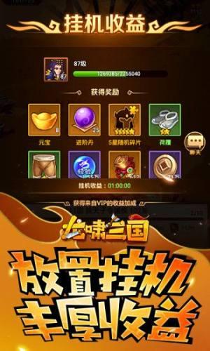 魏蜀吴悍将之龙啸三国官网版图3